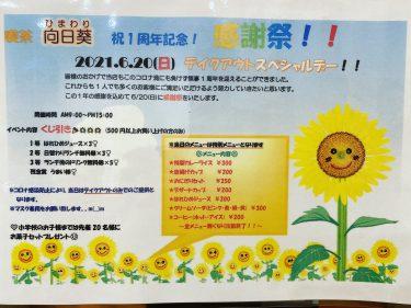 【喫茶 向日葵】2021年6月20日「祝1周年記念!感謝祭!!」イベントを開催!当日限定の特別テイクアウトメニューを販売