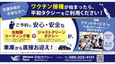【平和タクシー】感染症対策をしっかりと講じた車両でお迎え!各種アテンドサービスにも対応