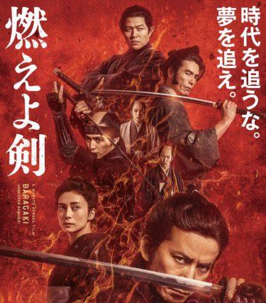 【高梁市】吹屋ふるさと村ロケ地映画『燃えよ剣』10月15日(金)公開。