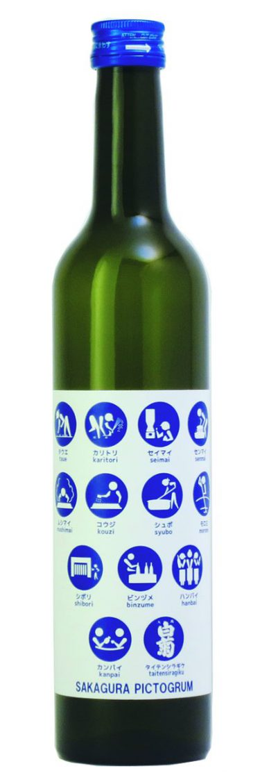 【高梁市・白菊酒造】オリンピックで話題となった「ピクトグラム」を、日本酒の製造工程にデザインした特製ラベルの日本酒が注目。